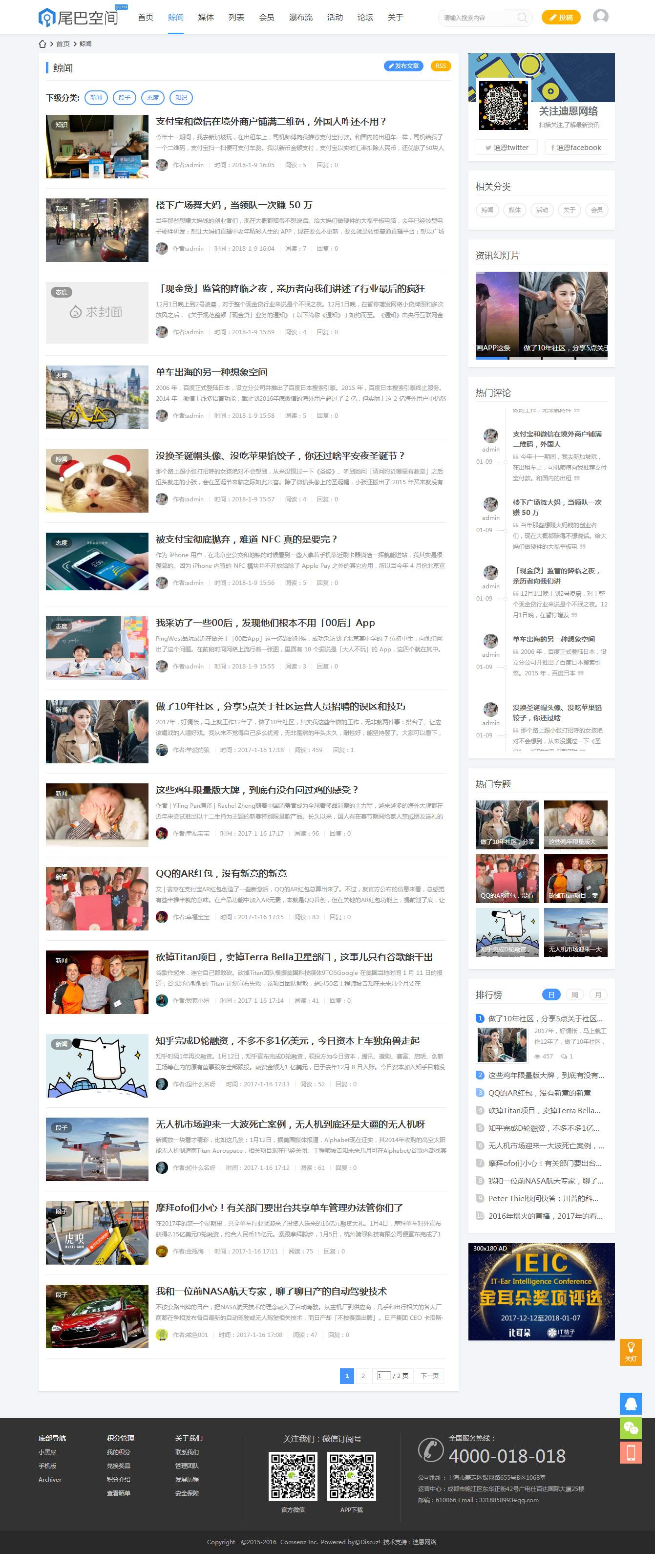 【discuz模板下载】 迪恩wlnet资讯媒体干货 vip商业版新闻博客网站模板(百度网盘资源)