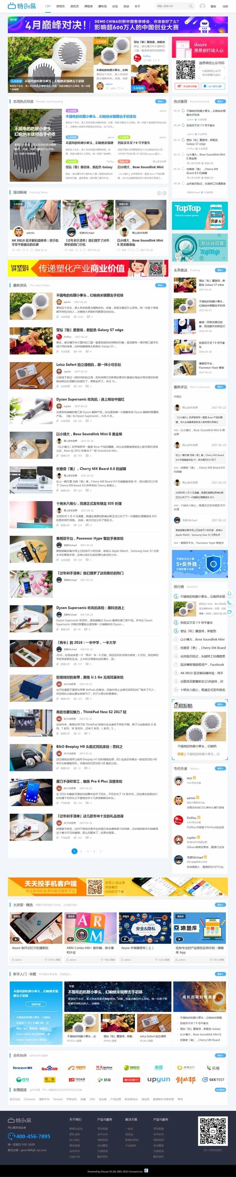 【discuz模板下载】亲测精品资讯博客自媒体网站vip商业模板(百度网盘资源)