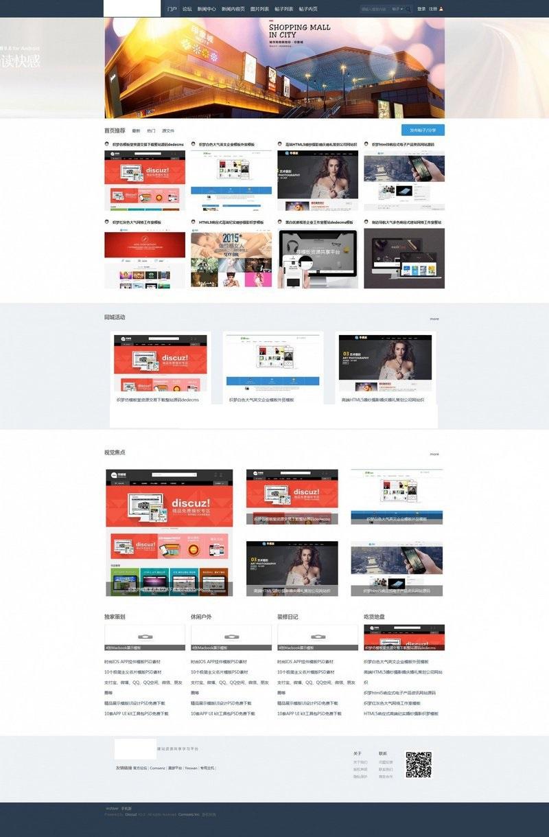 【discuz模板下载】摄影动漫素材UI 图片素材门户论坛商业模板(百度网盘资源)