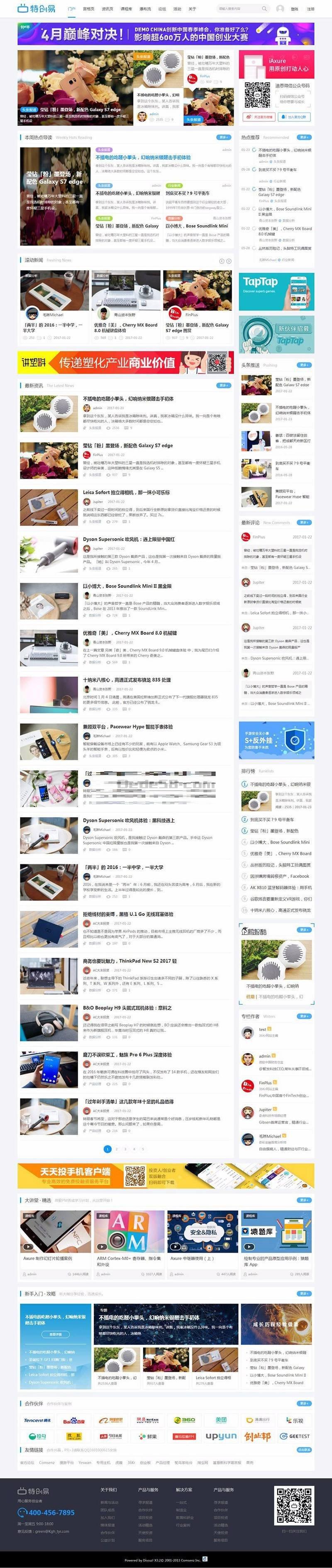 【discuz模板下载】迪恩资讯媒体博客 课程干货商业模板 GBK+UTF(百度网盘资源)