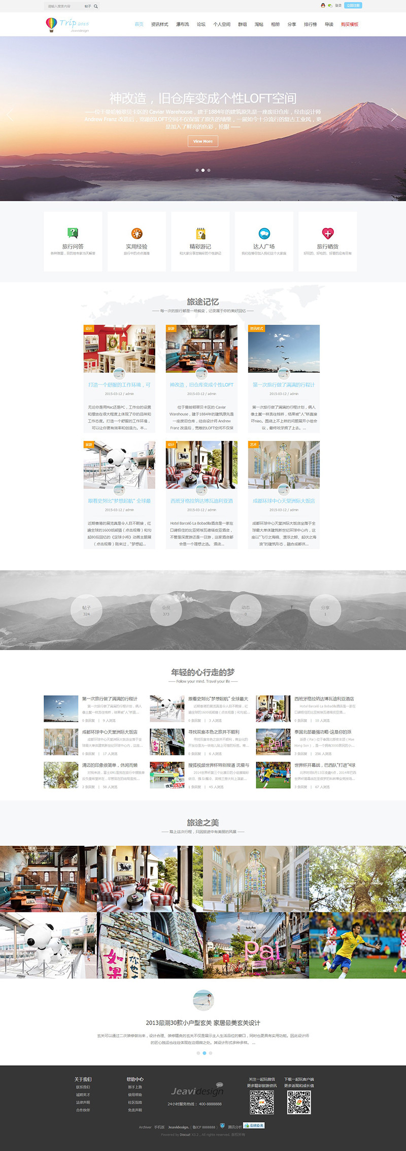 【discuz模板下载】简洁旅游旅行 精品vip商业网站模板 演示