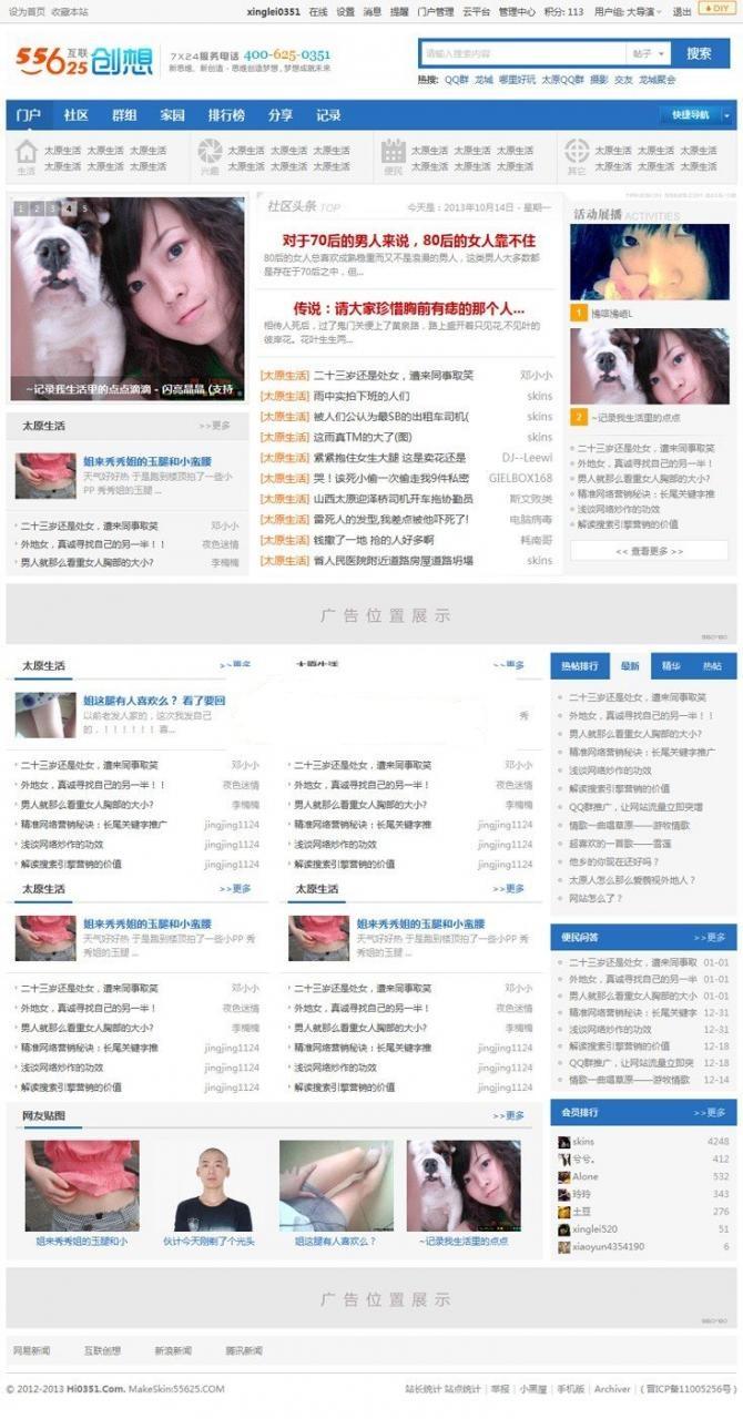【discuz模板下载】BLUE门户综合论坛 精品vip商业模板GBK(百度网盘资源)
