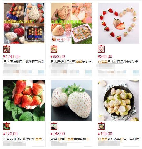 (天猫超市白草莓价格)