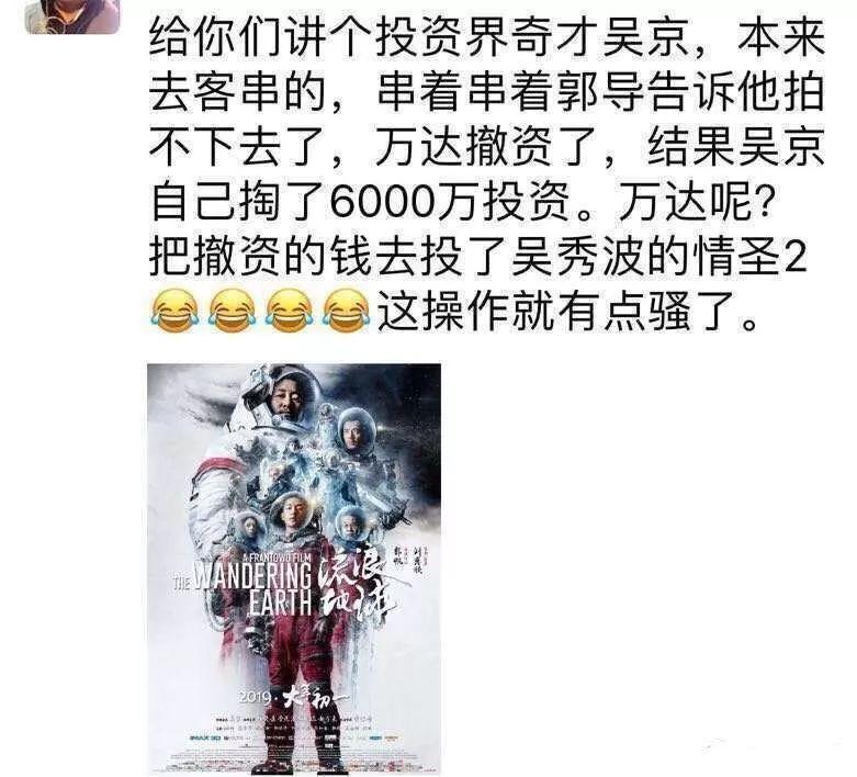 《流浪地球》拍着拍着没钱了,吴京不仅放弃片酬,还自掏腰包6000万「带资进组」。