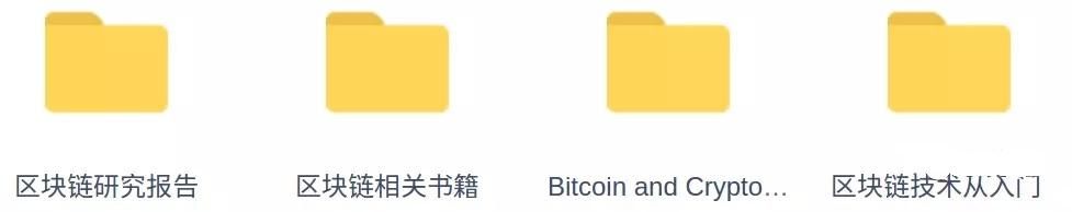 区块链资料概括