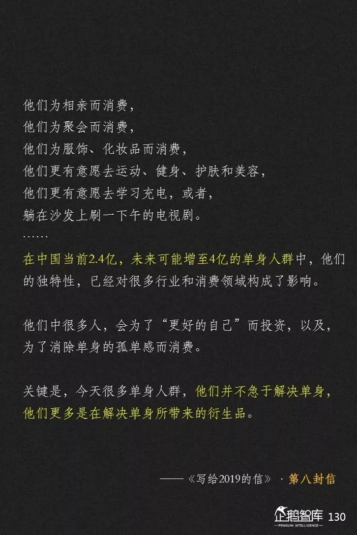 【木木资源博】2019年中国互联网趋势报告,205页PPT解读16大机会