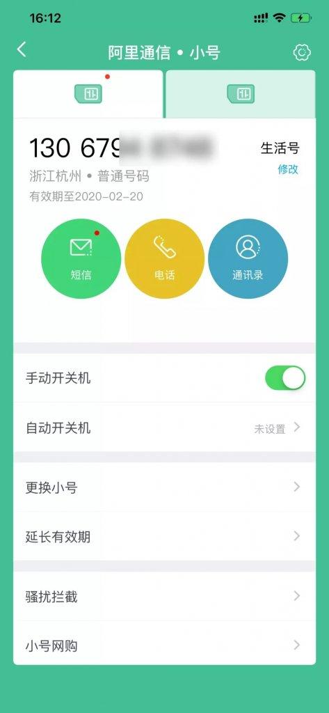 【阿里小号】云端专属电话号解决只有一个手机号,电话频繁骚扰的窘境!