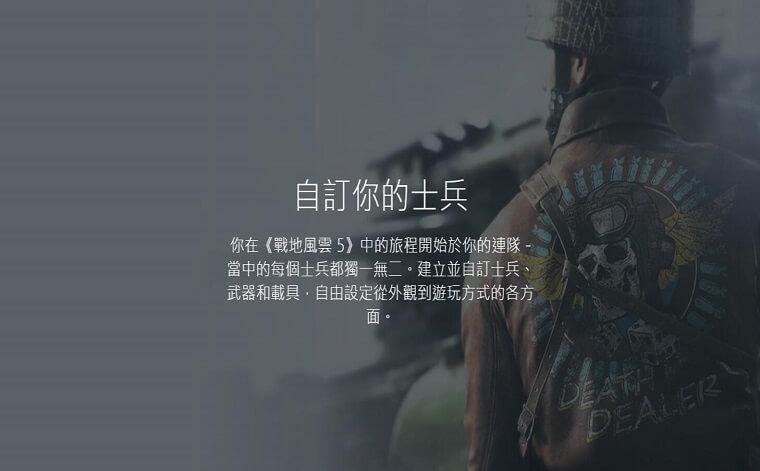 战地5自选士兵游戏截图