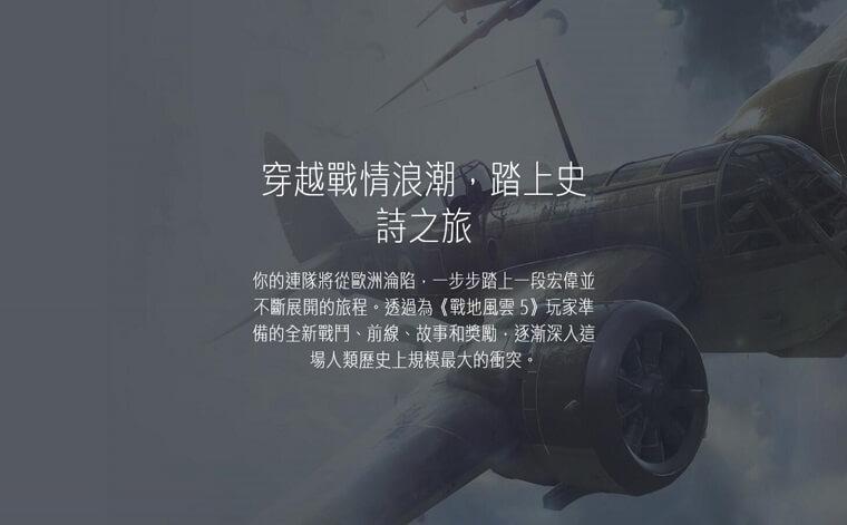 战地5游戏截图