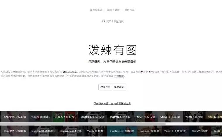 免费高清无版权图片素材网站推荐,自媒体人找图必备!