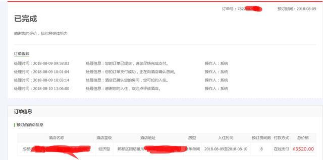 京东白条网络诈骗 付款截图
