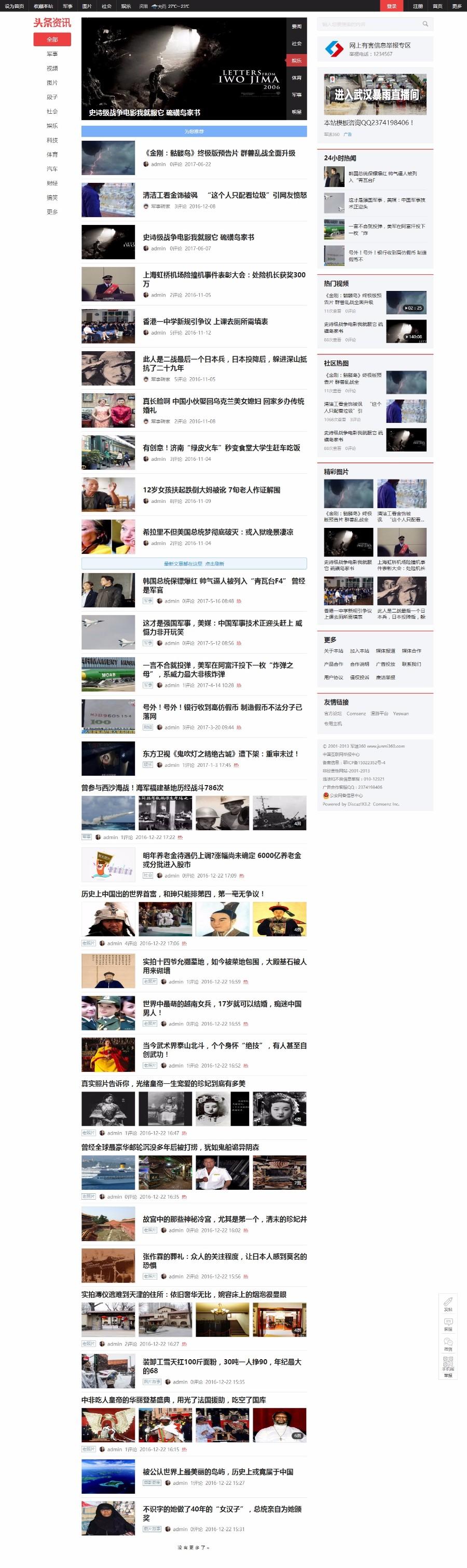 【discuz模板下载】仿今日头条新闻资讯带手机端网站模板 GBK+UTF8(整站源码分享)