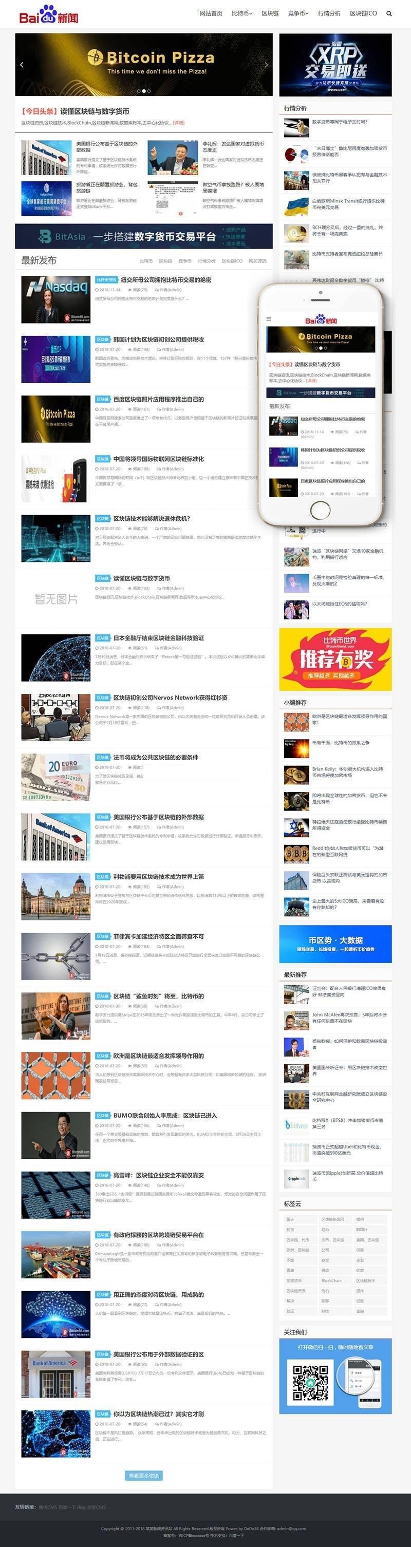 【织梦模板下载】HTML5响应式 比特币新闻资讯网类 vip精品商业源码(百度云盘资源)