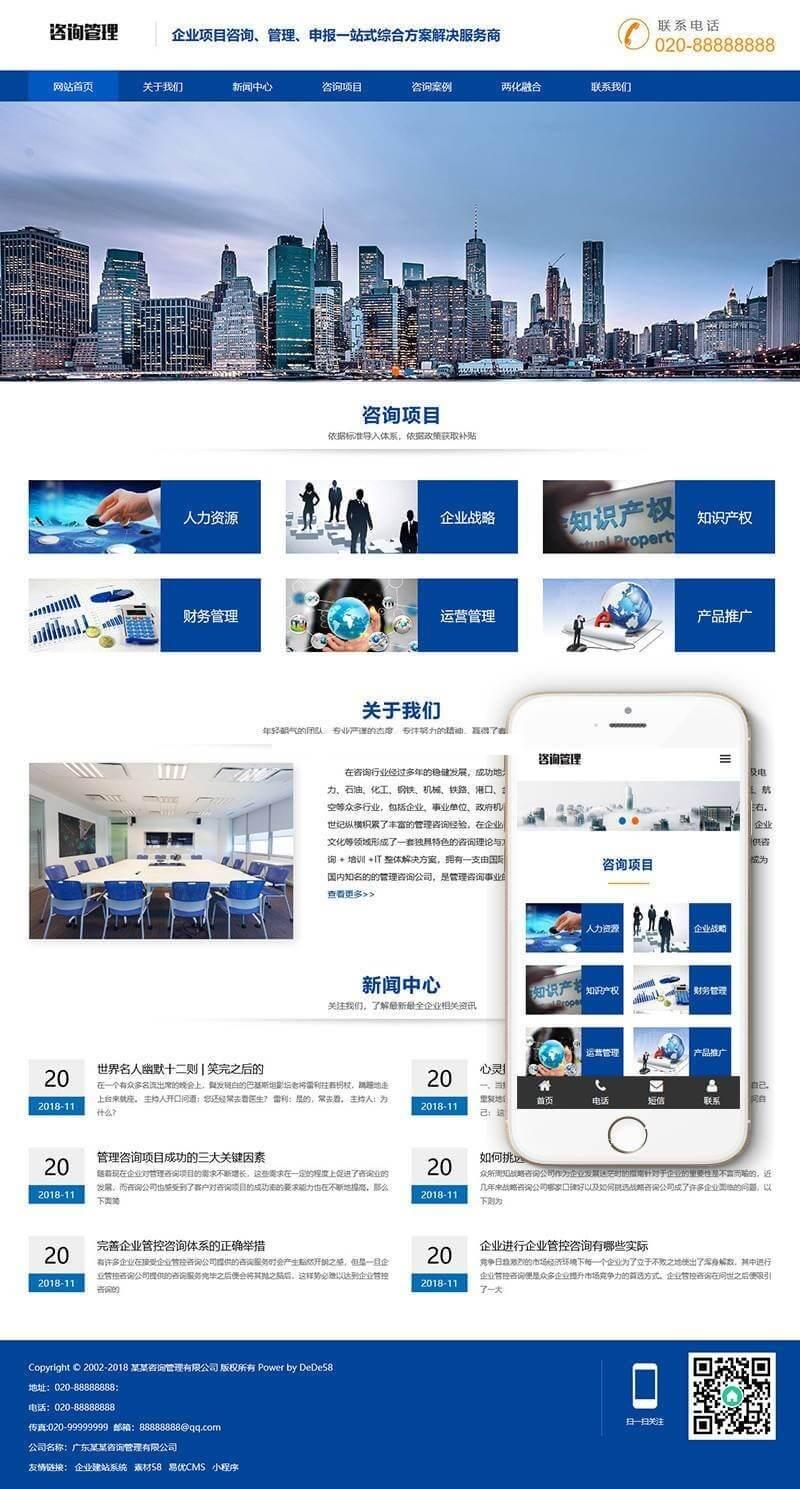 【织梦模板下载】响应式咨询管理类vip网站模板,整站数据带后台(自适应手机端)