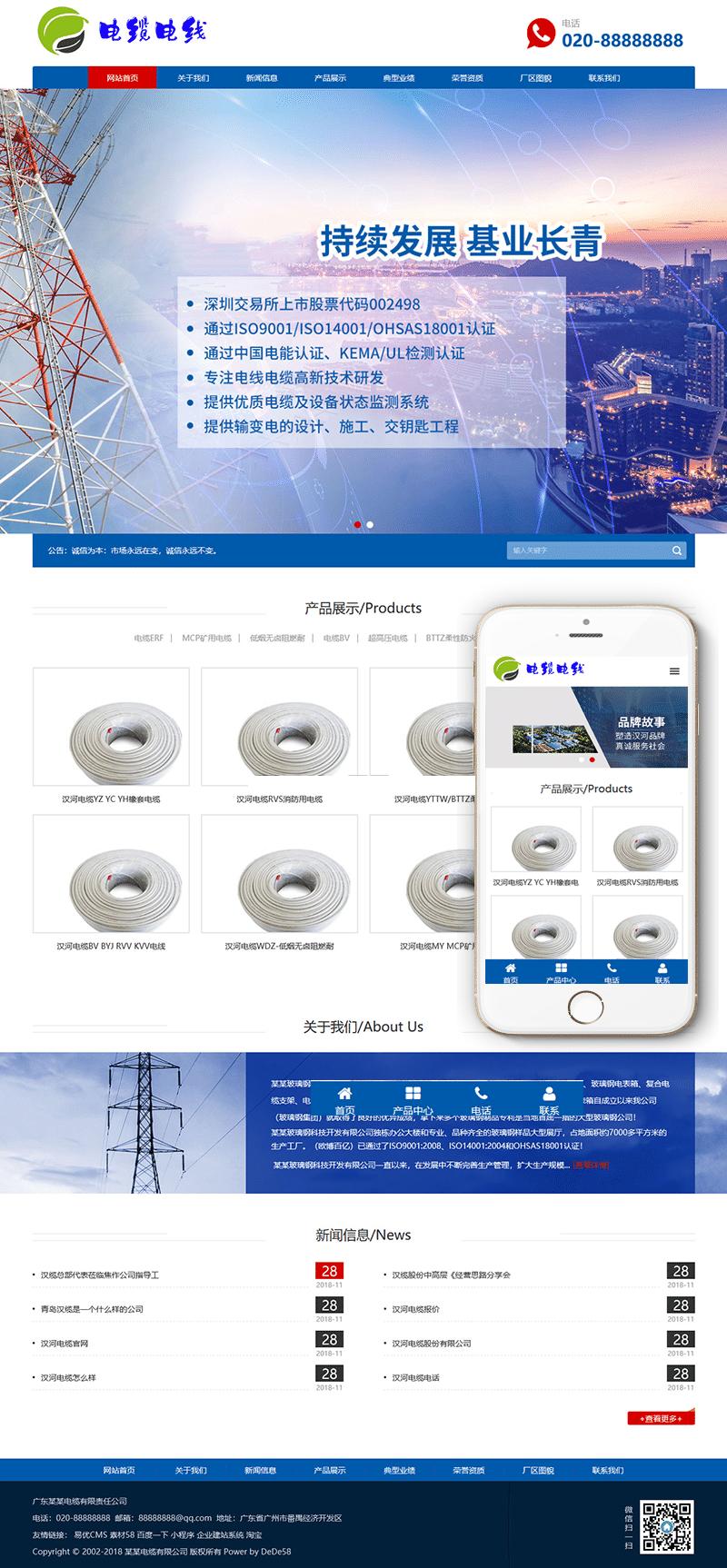 【织梦模板下载】响应式电缆电线类网站源码,整站数据带后台(自适应手机端)