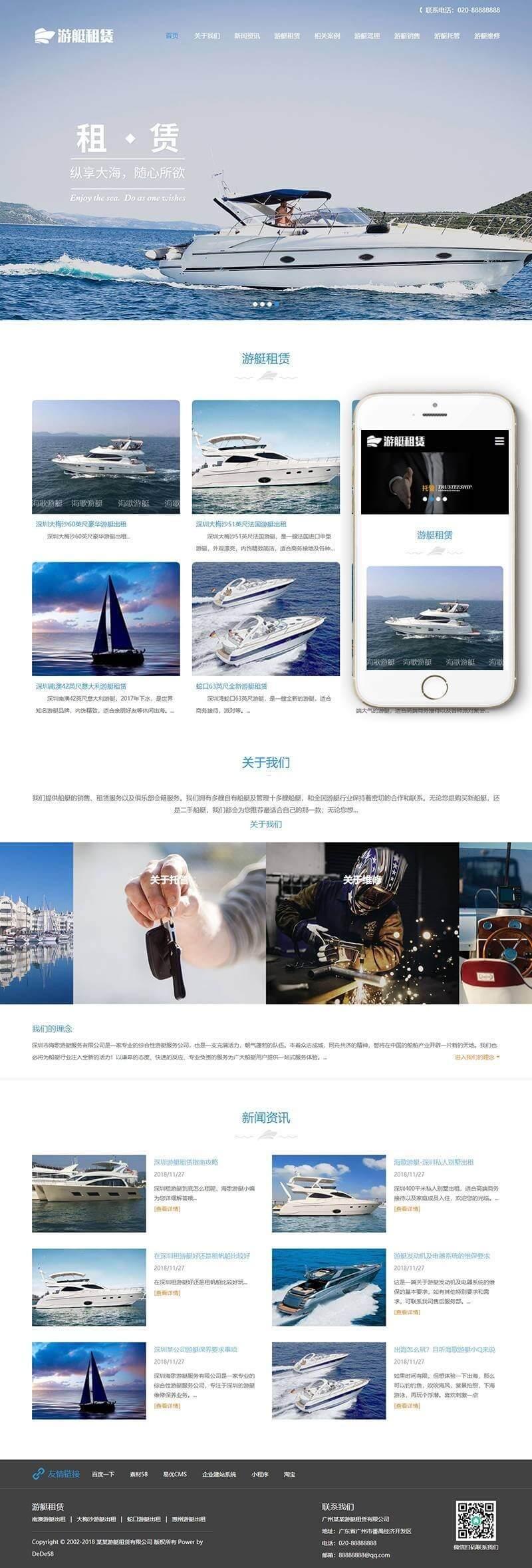 【织梦模板下载】高端响应式游艇租赁类网站模板(自适应手机端) PHP源码带数据