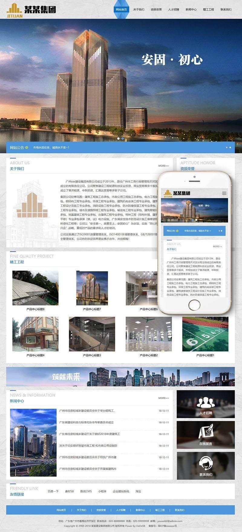 【织梦模板下载】响应式建筑工程施工类vip精品网站模板(自适应手机端)商业源码