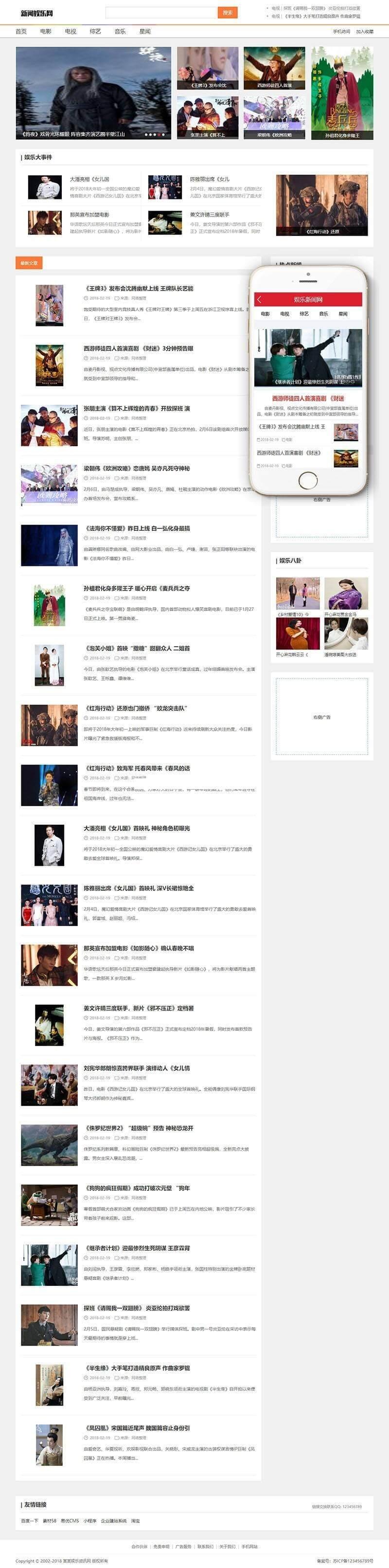 【织梦模板下载】娱乐新闻资讯类网站vip精品模板(带移动端)整站源码分享