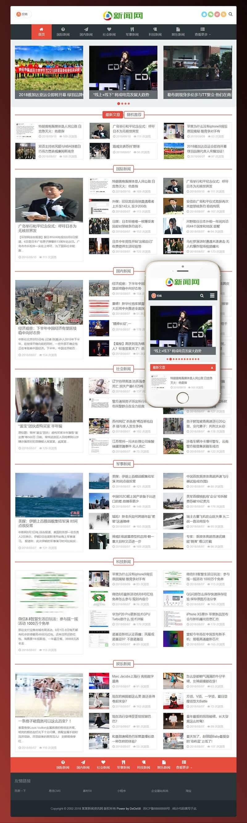 【织梦模板下载】自适应新闻博客资讯类vip精品网站模板(带会员投稿)整站源码分享