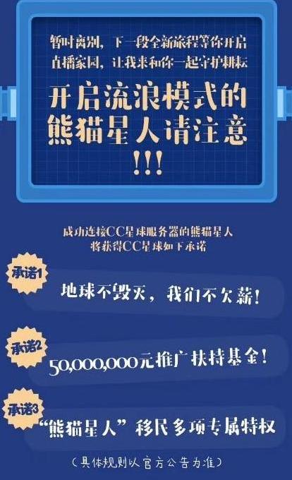 """CC直播接收""""熊猫星人"""" 网易能否借此破腾讯困局?"""