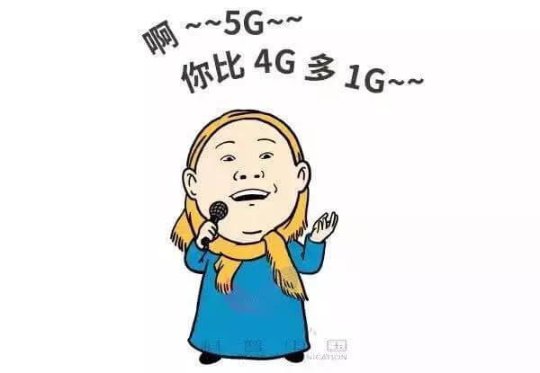 什么是5G?第一次有人把它讲得这么简单明了