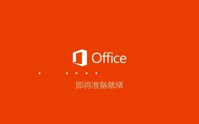 【办公软件】Project+Visio 2019 简体中文零售版安装教程(资源下载)