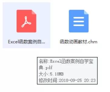 好用到爆的Excel函数教程