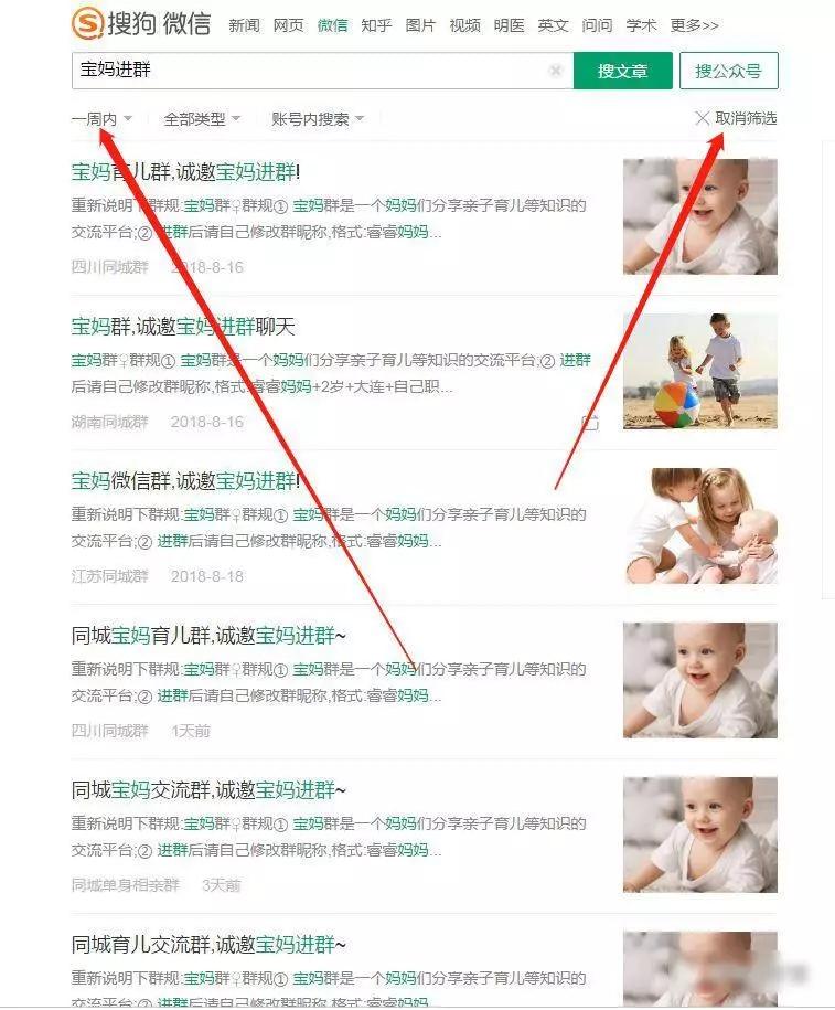 【粉象生活】推广引流,新手小白如何快速获取精准宝妈群资源?