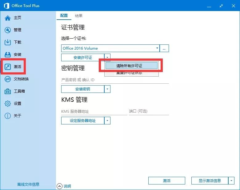 【office 2010】官方简体中文完整破解版+office2010激活工具资源下载