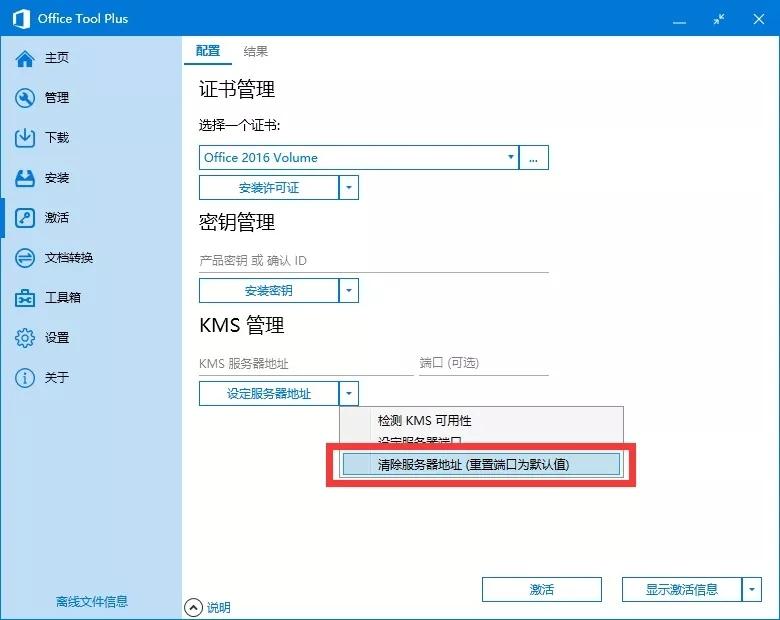 【Office办公软件】简体中文破解版(带序列号)办公软件免费下载!