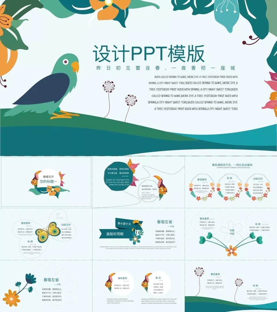【PPT素材下载】82套精品文艺清新PPT模板素材分享(百度网盘资源)