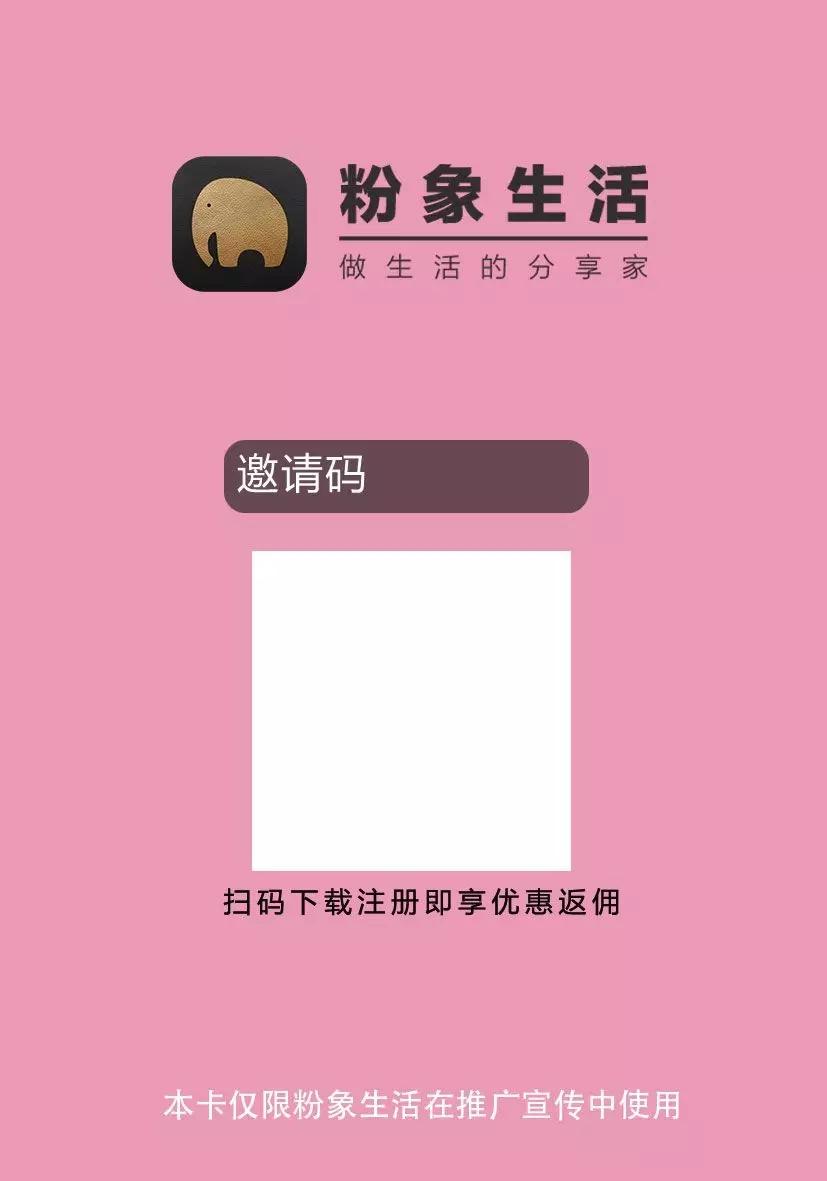 【粉象生活】新手小白可实操 单人高效低成本地推方案(推荐)