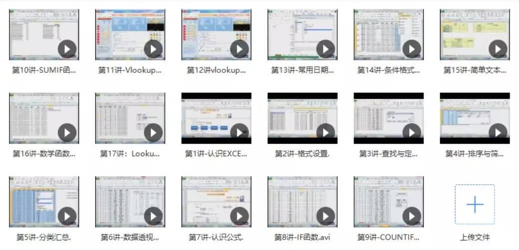 Excel2010基础教程