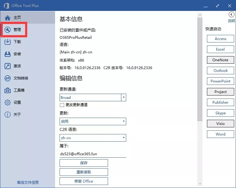 【Office 2007】简体中文破解版(带序列号)办公软件免费下载!