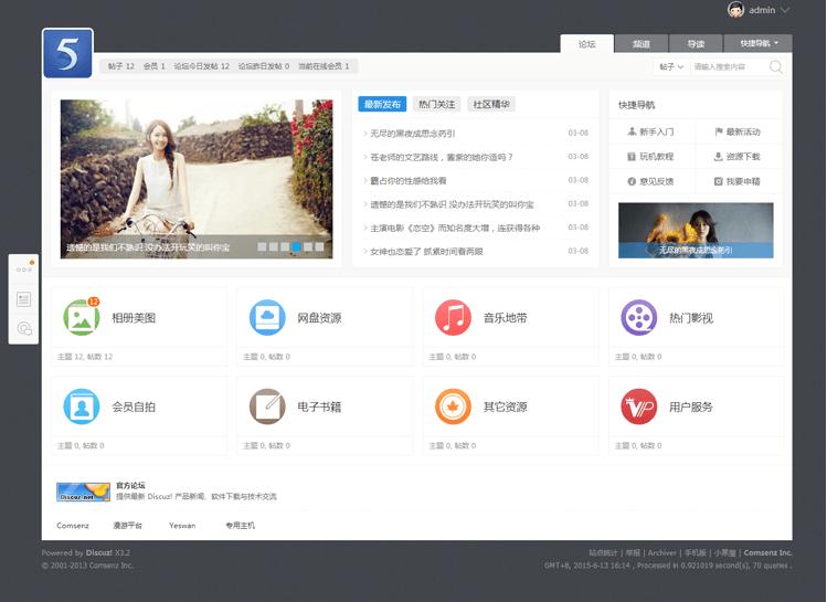 【discuz模板下载】115圈子风格(Qing)完整版V2整站源码带演示数据(百度网盘资源)