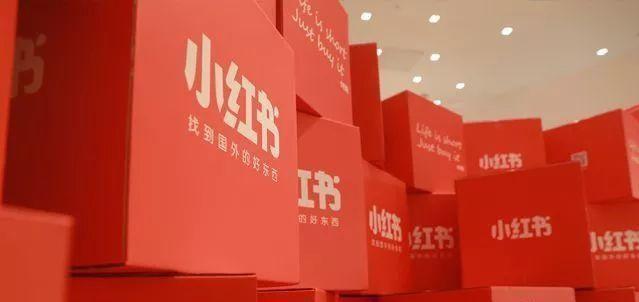 京东小红书内测 进军微信社交电商小程序,争夺流量市场!