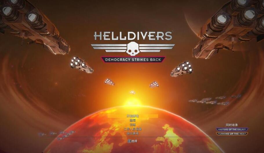 【单机游戏下载】PC中文正版Steam 地狱潜者 HELLDIVERS 百度云盘版