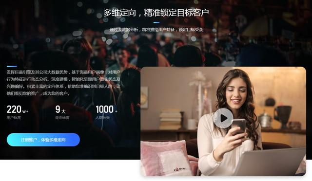 字节跳动程序化广告产品介绍