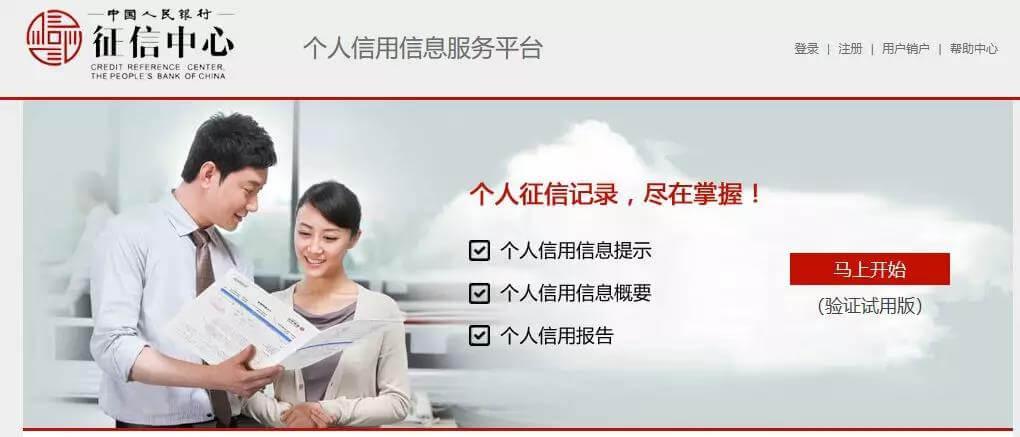 在中国人民银行征信中心