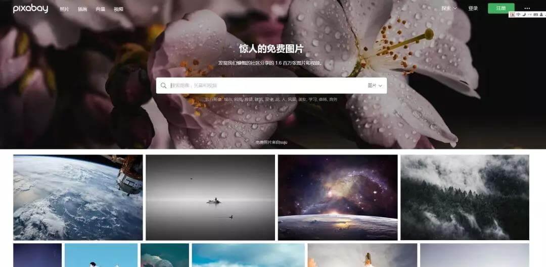 全球最大的免费图片的站