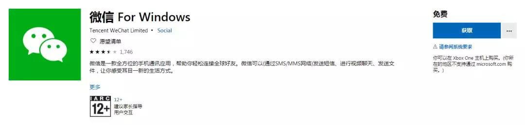 For Windows 微信pc多开