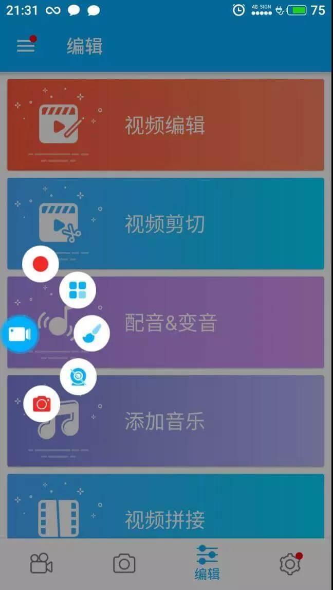手机屏幕录像工具
