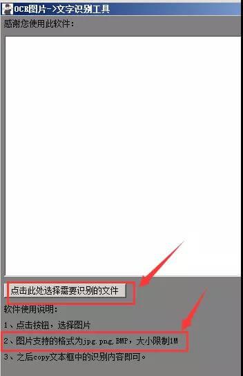 识别图片文字工具