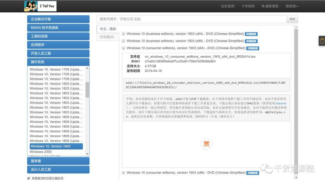 MSDN 操作系统下载网站