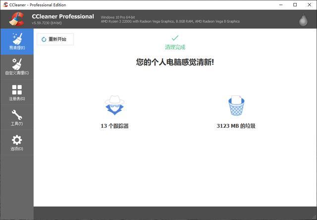 CCleaner Pro最新版竭力推荐