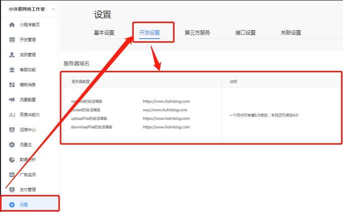 网站封装为百度智能小程序教程
