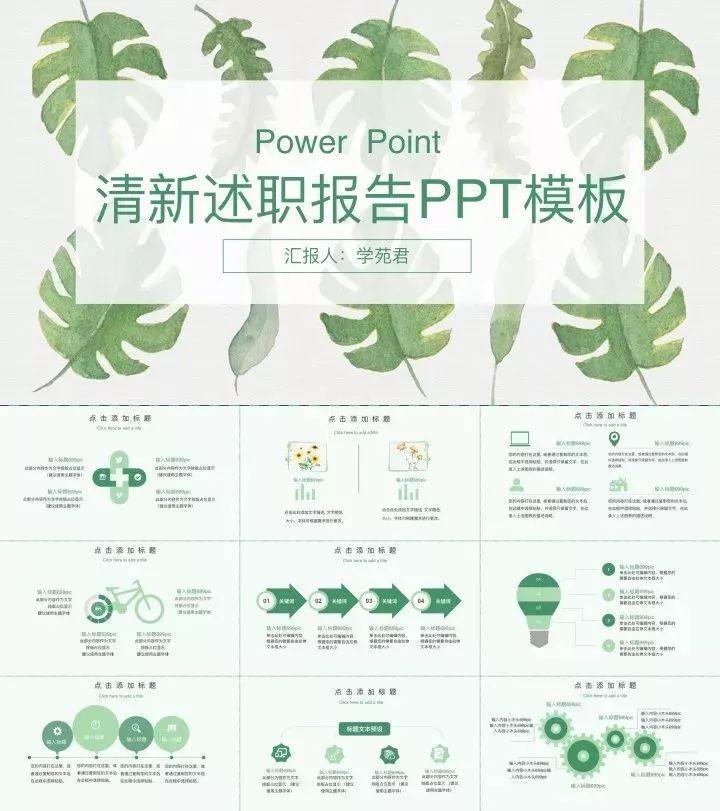 98 套 森 系 文 艺 PPT 模 板