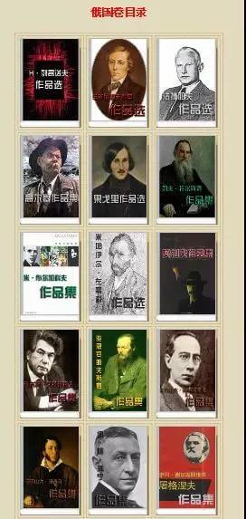 《世界作家作品集》典藏版 俄国卷