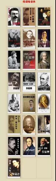 《世界作家作品集》典藏版 法国卷