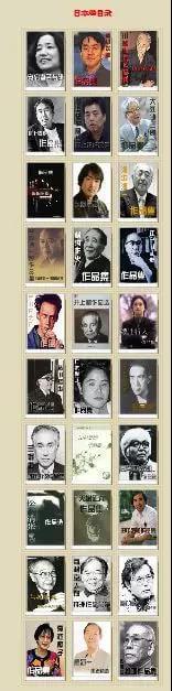 《世界作家作品集》典藏版 日本卷